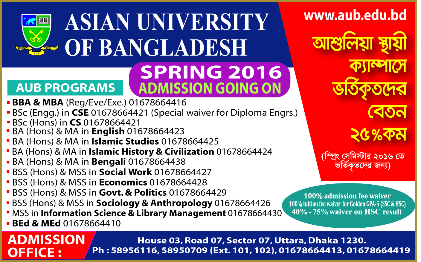 Other variant asian university of bangladesh much